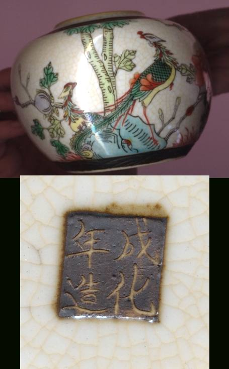 Marks On Chinese Porcelain Incised Brown Ground Base